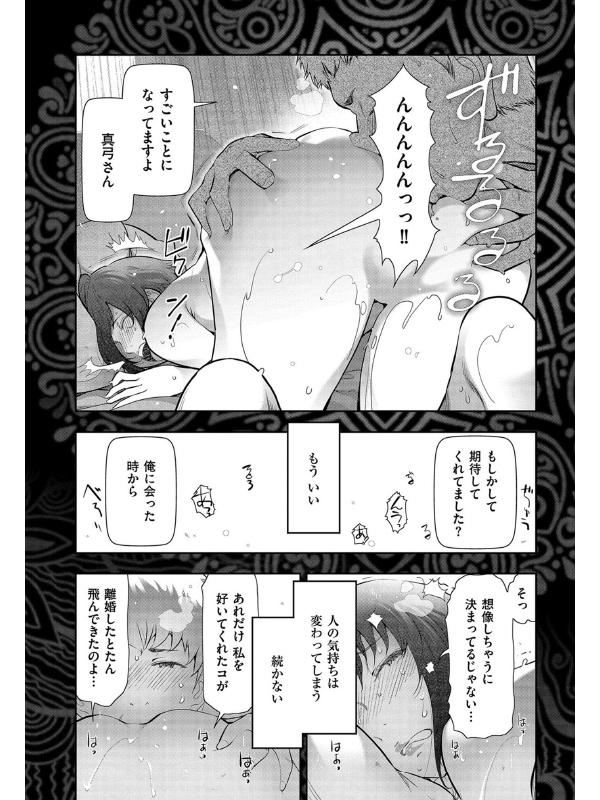 うわさの女 第2話【単話】のサンプル画像2