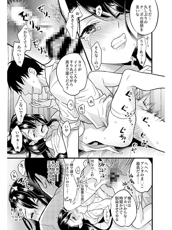 人妻蹂躙〜一児の母が雌になる瞬間(とき)〜【単話】のサンプル画像1
