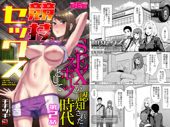 競技セックス〜SEXがスポーツとして認知された時代〜第2話【単話】のタイトル画像