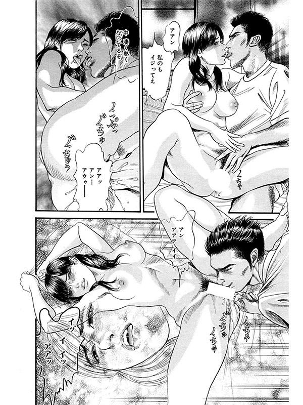【デジタル版】漫画人妻快楽庵 Vol.8のサンプル画像12