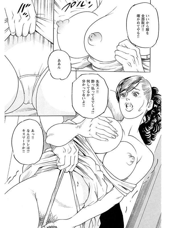 【デジタル版】漫画人妻快楽庵 Vol.8のサンプル画像16