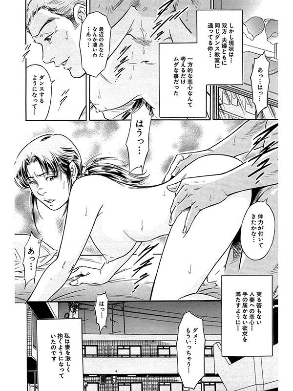【デジタル版】漫画人妻快楽庵 Vol.8のサンプル画像2