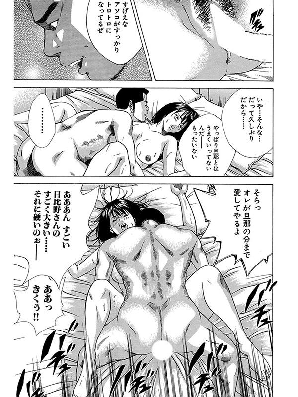 【デジタル版】漫画人妻快楽庵 Vol.8のサンプル画像8