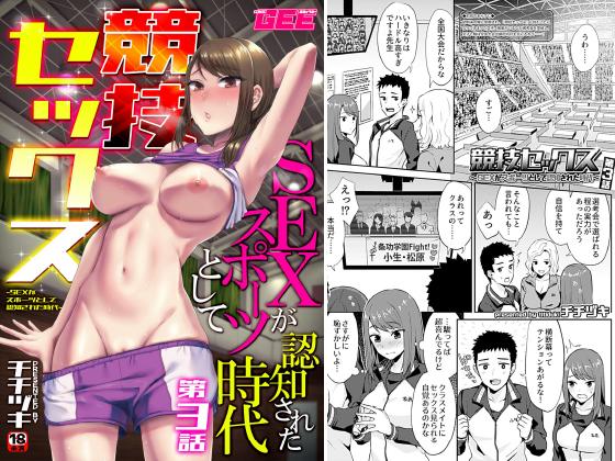 競技セックス〜SEXがスポーツとして認知された時代〜第3話【単話】のタイトル画像