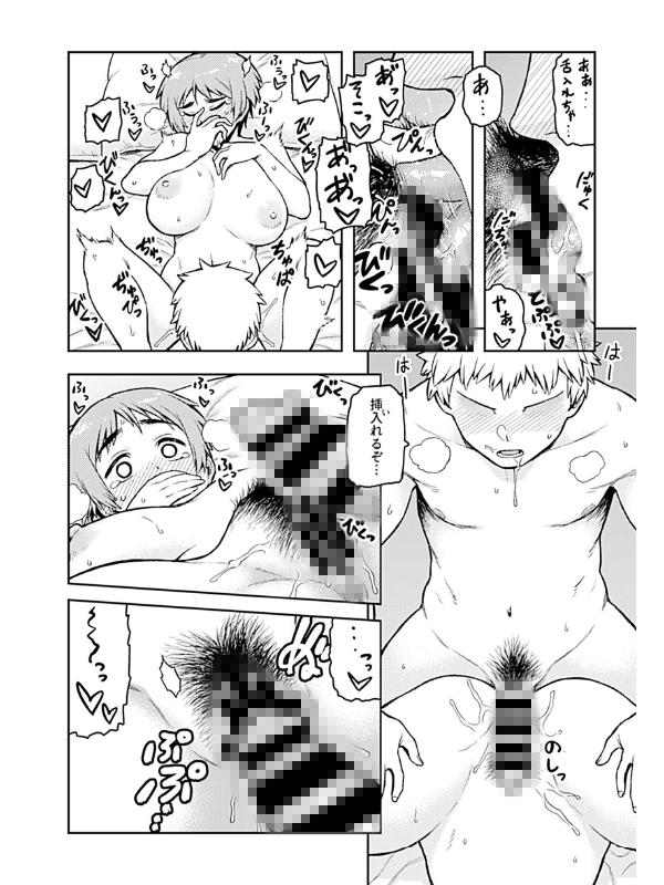 COMIC GEE vol.4のサンプル画像10