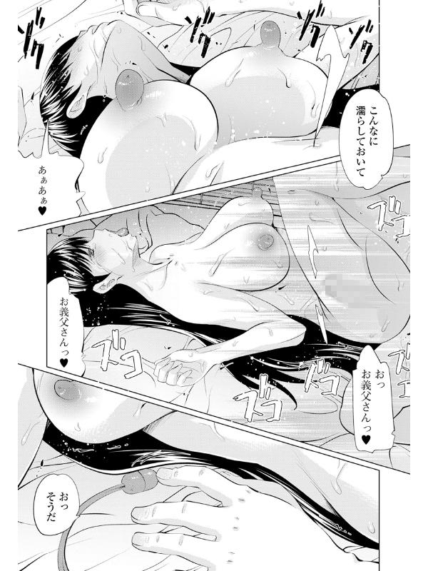 Web配信 月刊 隣の気になる奥さん vol.044のサンプル画像12