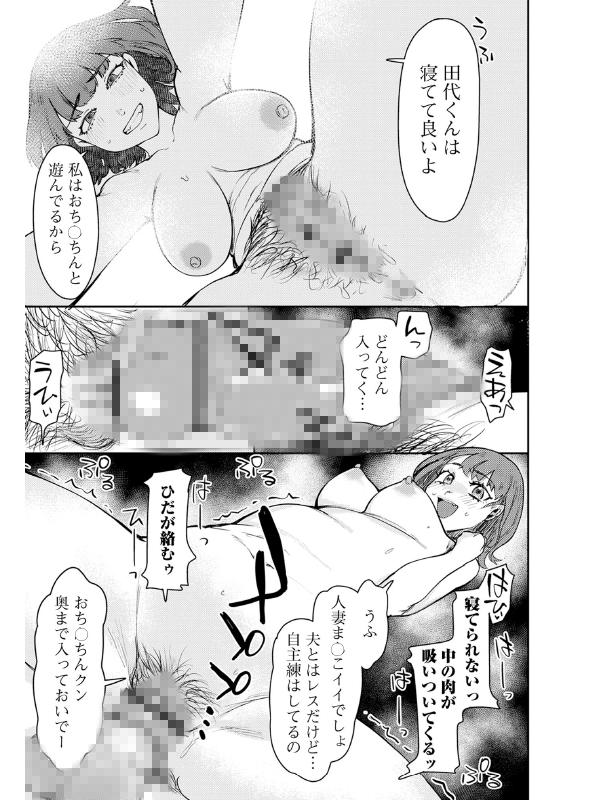Web配信 月刊 隣の気になる奥さん vol.044のサンプル画像7