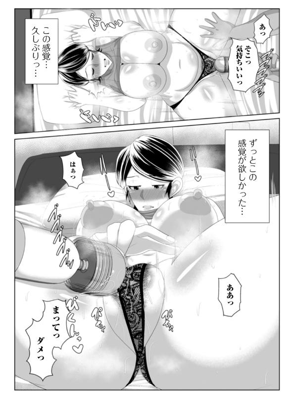 Web配信 月刊 隣の気になる奥さん vol.044のサンプル画像9