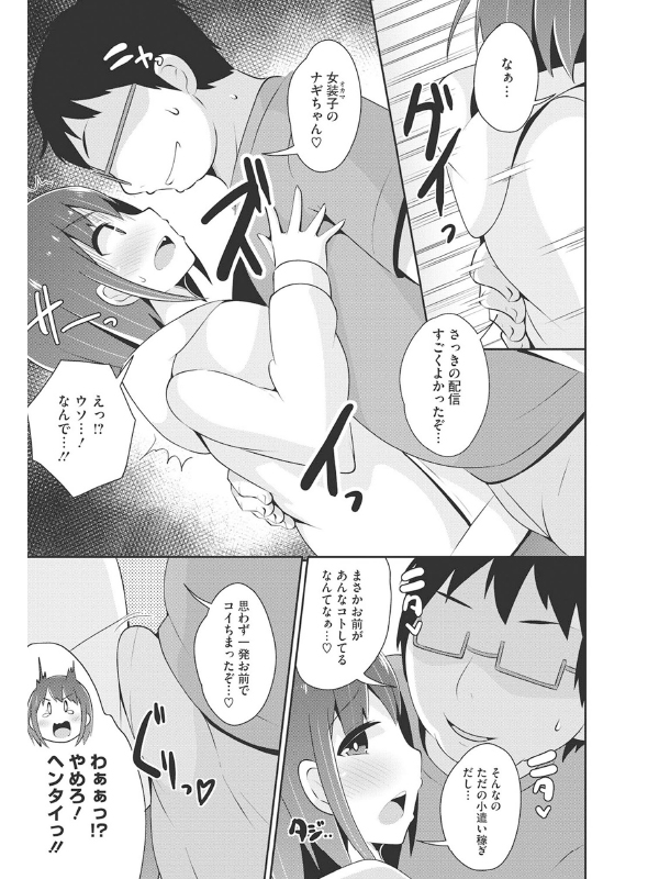 コミックメガストアDEEP Vol.031のサンプル画像