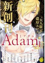 Adam volume.1【R18版】