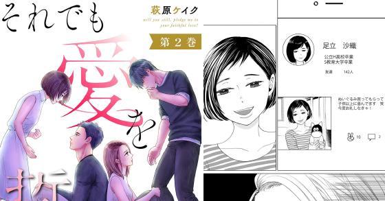 ケイク 萩原 萩原ケイクさん「それでも愛を誓いますか?」インタビュー 子どものいないミドサー女性の心情、繊細に 好書好日
