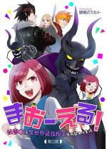 まおーえる!〜社畜OLと異世界最強魔王入れ替わり生活〜 第3