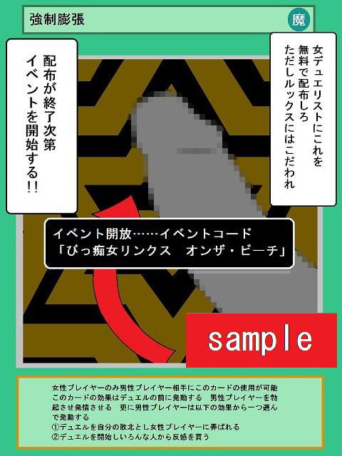 びっ痴女リンクス オンザ・ビーチのサンプル画像2