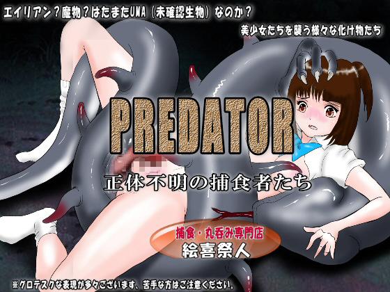 PREDATOR 正体不明の捕食者たちのタイトル画像
