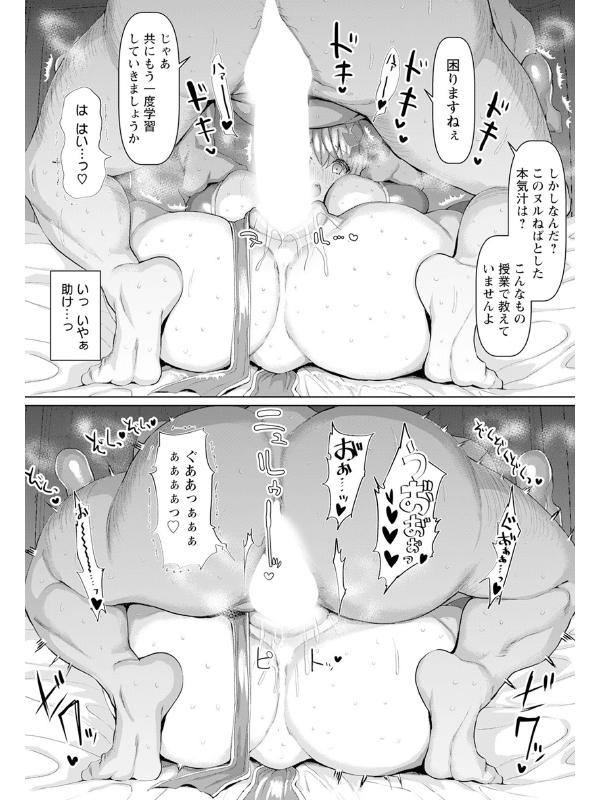 私の先生はご主人さま【単話】のサンプル画像2