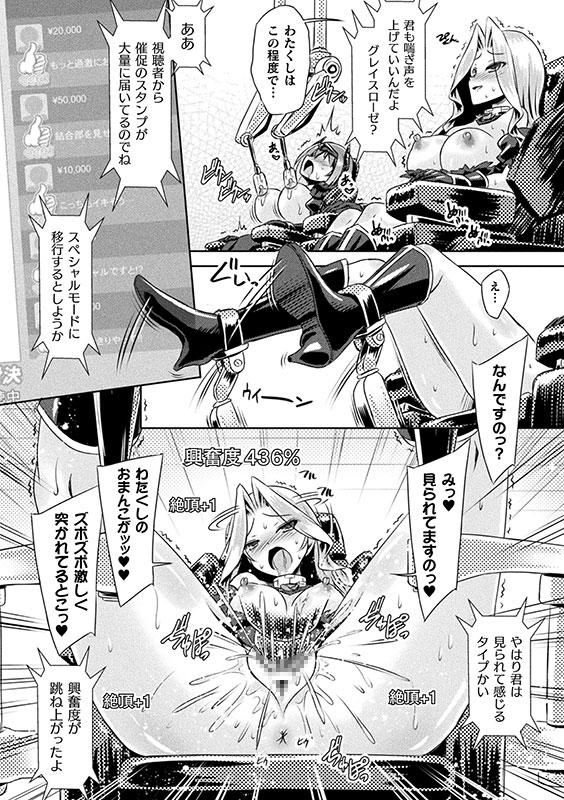 二次元コミックマガジン 絶頂快楽が止まらないエロトラップダンジョンVol.4のサンプル画像