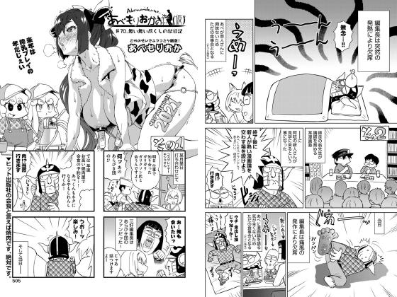 あべもりおかの…(仮) #70.無い無い尽くしの秋日記【単話】のタイトル画像