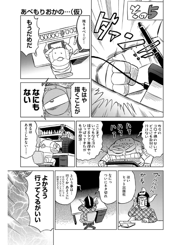 あべもりおかの…(仮) #70.無い無い尽くしの秋日記【単話】のサンプル画像2