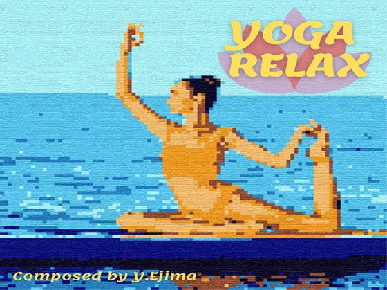 音楽素材「ヨガ・リラックス」YOGA RELAXの紹介画像