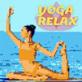 音楽素材「ヨガ・リラックス」YOGA RELAX