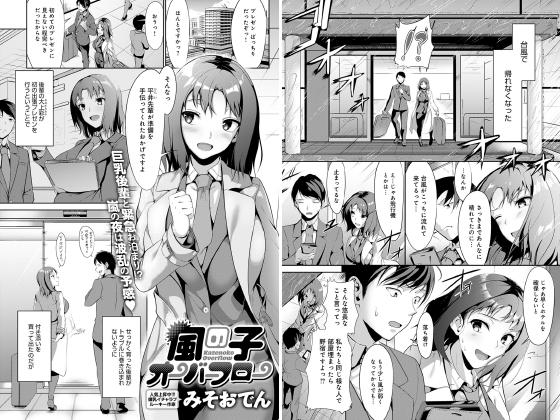 風の子オーバーフロー【単話】のサンプル画像