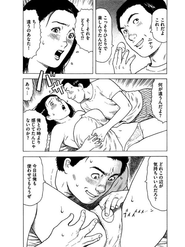 【デジタル版】漫画人妻快楽庵 Vol.9のサンプル画像