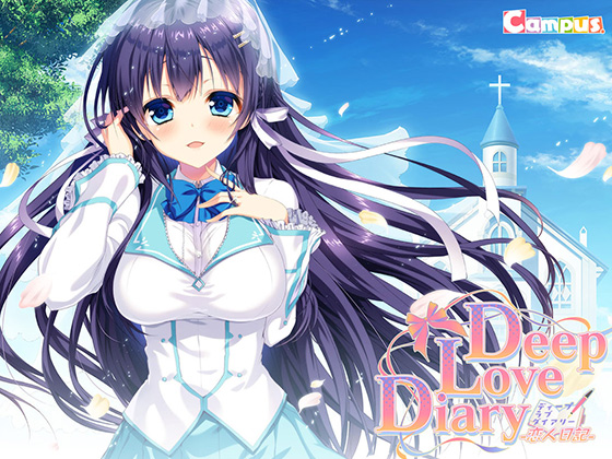 【50%OFF】Deep Love Diary −恋人日記−【Campus Spring Sale】のタイトル画像