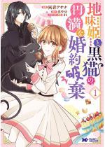 地味姫と黒猫の、円満な婚約破棄(コミック) : 1