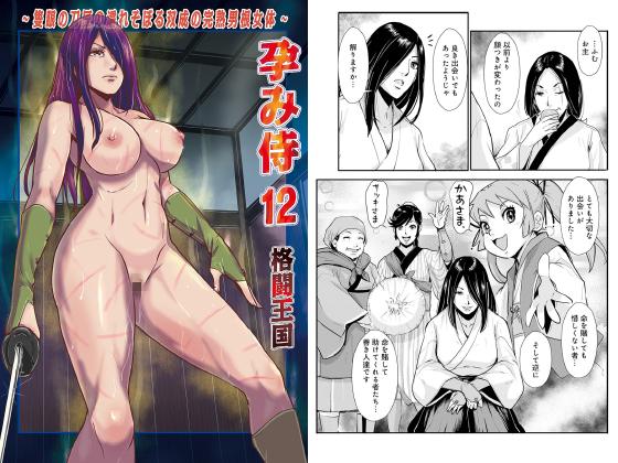 孕み侍12【単話】のタイトル画像