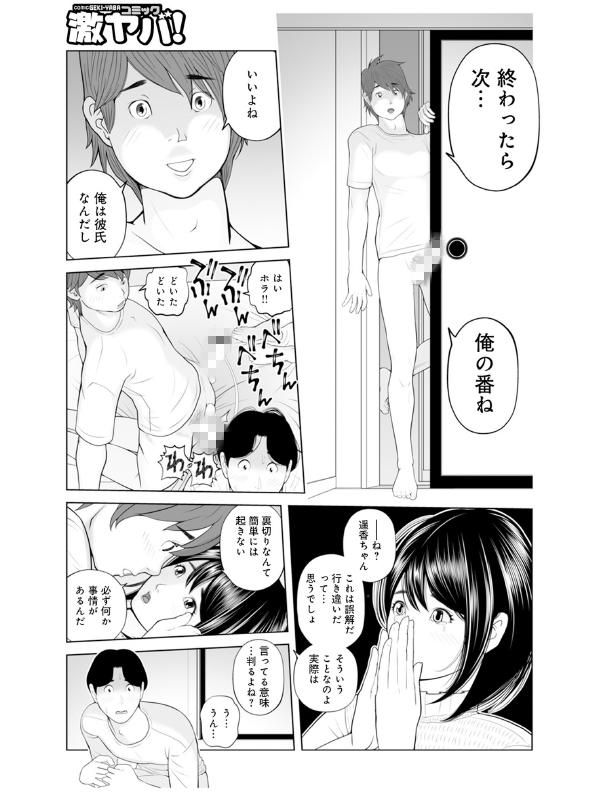 WEB版コミック激ヤバ!Vol.142のサンプル画像18