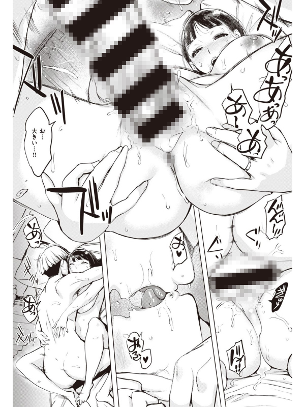 桔梗のキモチ【単話】のサンプル画像2