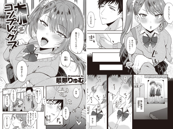 大小コンプレックス【単話】のタイトル画像