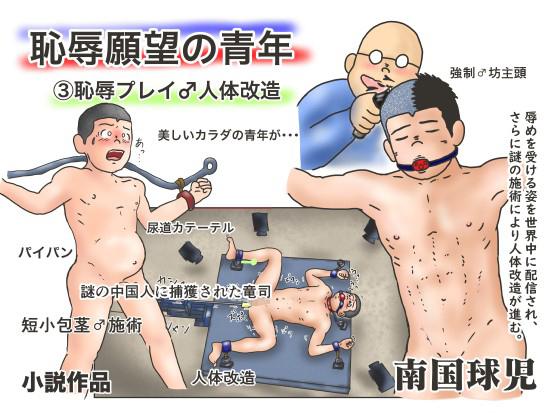 [南国球児] の【恥辱願望の青年(3)恥辱プレイ♂人体改造】