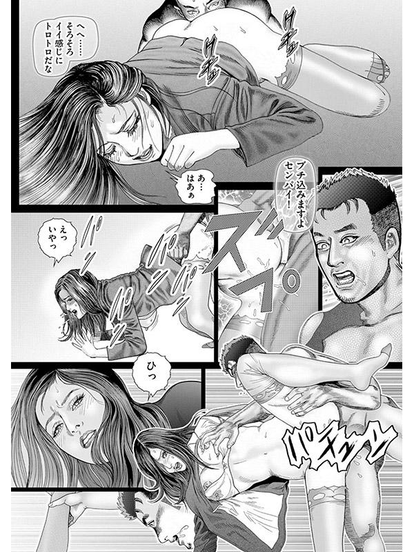 【デジタル版】漫画人妻快楽庵 Vol.10のサンプル画像1