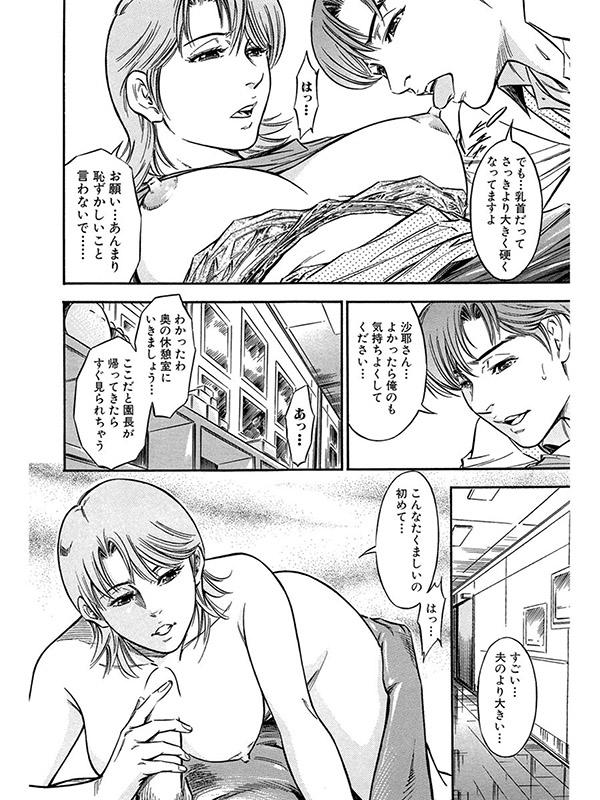 【デジタル版】漫画人妻快楽庵 Vol.10のサンプル画像11