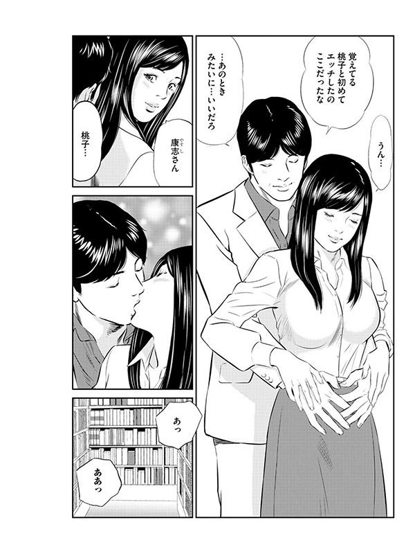 【デジタル版】漫画人妻快楽庵 Vol.10のサンプル画像13
