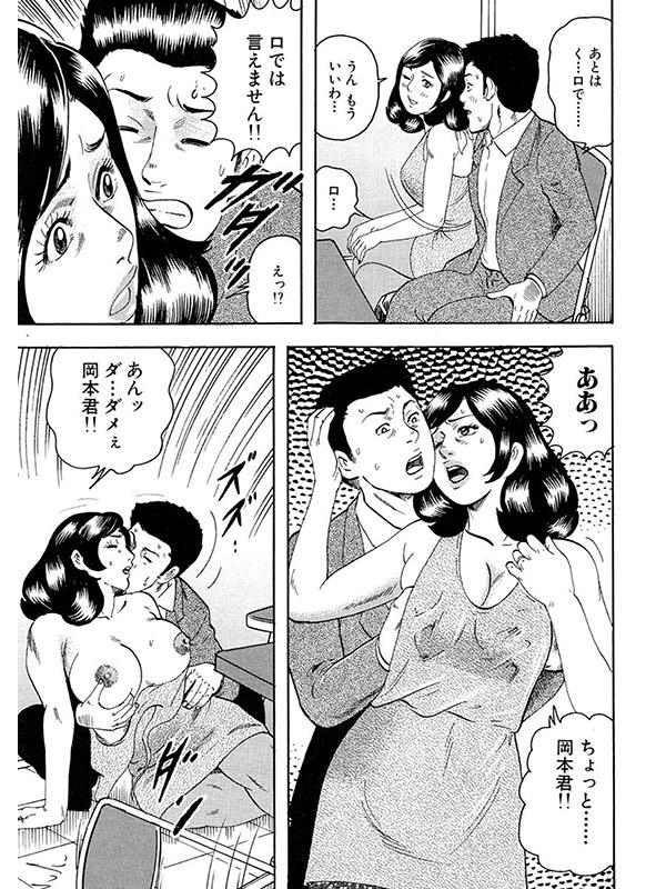 【デジタル版】漫画人妻快楽庵 Vol.10のサンプル画像17