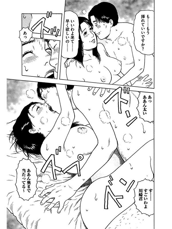 【デジタル版】漫画人妻快楽庵 Vol.10のサンプル画像4