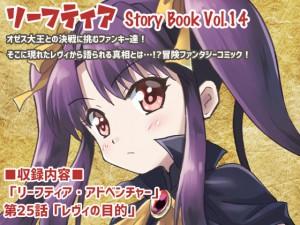 リーフティア Story Book Vol.14