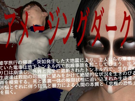 アメージングダークのタイトル画像