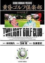 黄昏ゴルフ倶楽部 : 2