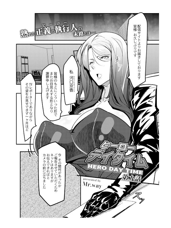 COMIC Reboot(コミックリブート) VOL.23のサンプル画像12