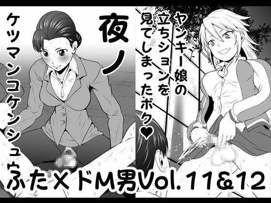 ふた×ドM男Vol.11&12のタイトル画像