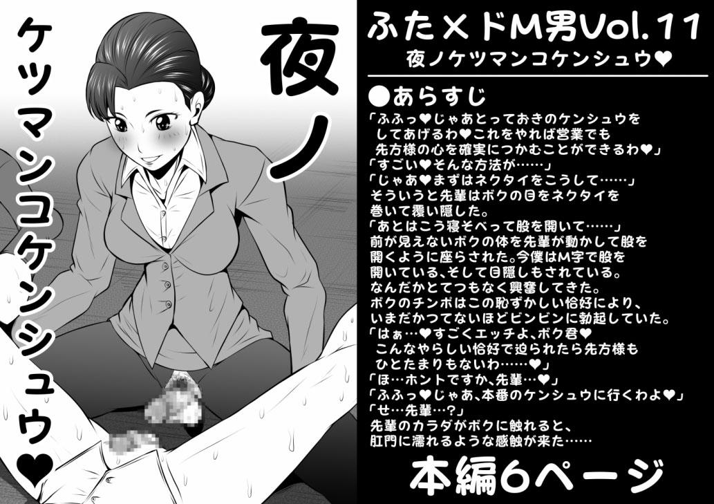 ふた×ドM男Vol.11&12のサンプル画像1