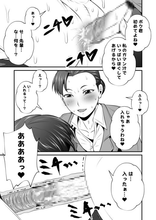 ふた×ドM男Vol.11&12のサンプル画像2