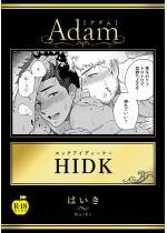 HIDK【R18版 単話】