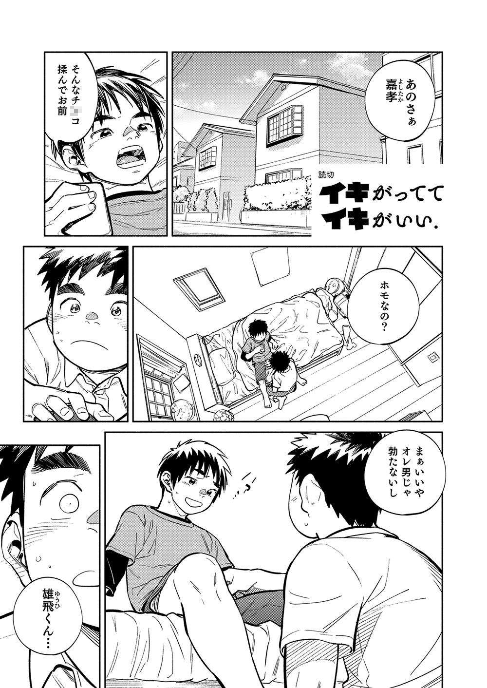 [少年ズーム] の【月刊少年ズーム 2021年4月号】