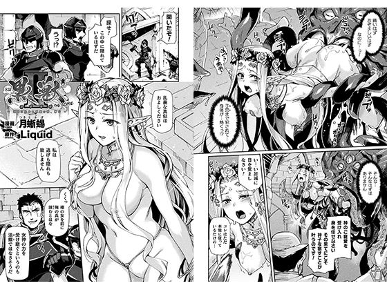 黒獣2 〜淫欲に染まる背徳の都、再び〜 THE COMIC 8話【単話】のタイトル画像