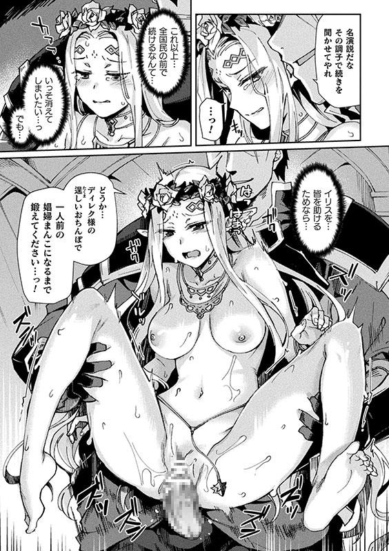 黒獣2 〜淫欲に染まる背徳の都、再び〜 THE COMIC 8話【単話】のサンプル画像2