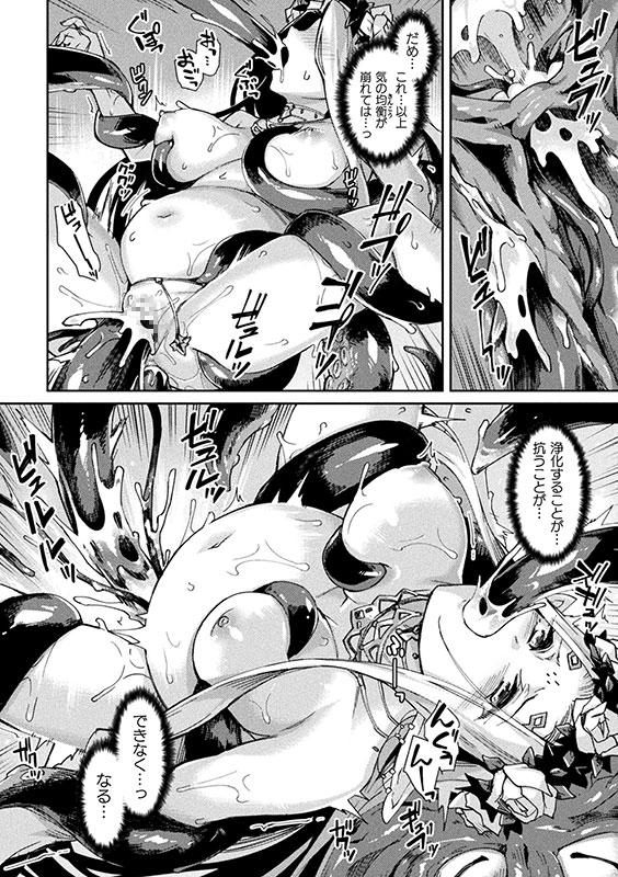 黒獣2 〜淫欲に染まる背徳の都、再び〜 THE COMIC 8話【単話】のサンプル画像5